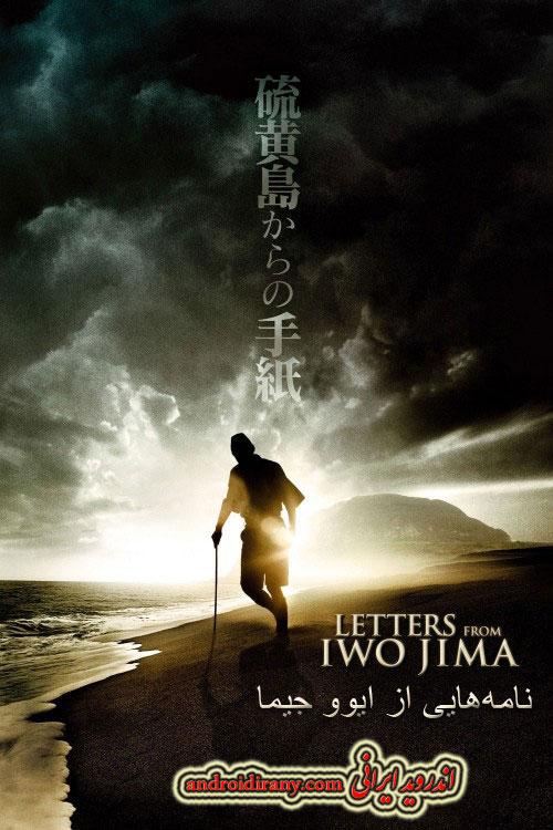 دانلود فیلم دوبله فارسی نامههایی از ایوو جیما Letters from Iwo Jima 2006