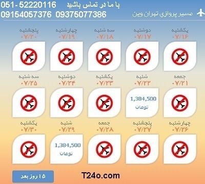 خرید بلیط هواپیما تهران به اتریش, 09154057376
