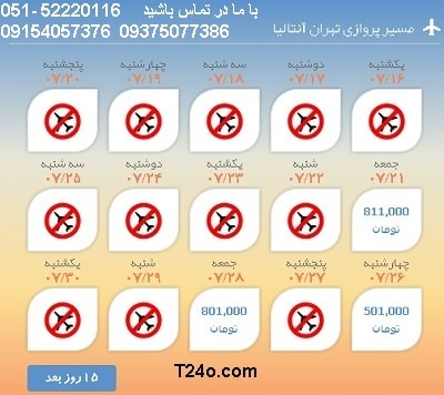 خرید بلیط هواپیما تهران به اسپارتا, 09154057376