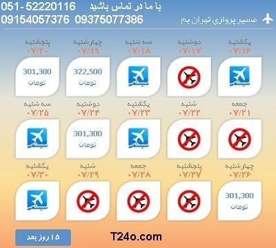 خرید بلیط هواپیما تهران به بم, 09154057376