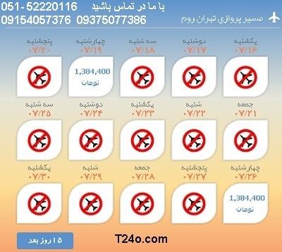 خرید بلیط هواپیما تهران به روم, 09154057376