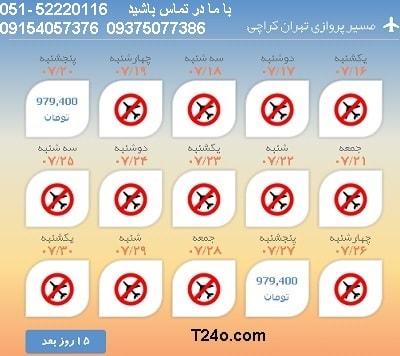 خرید بلیط هواپیما تهران به کراچی, 09154057376