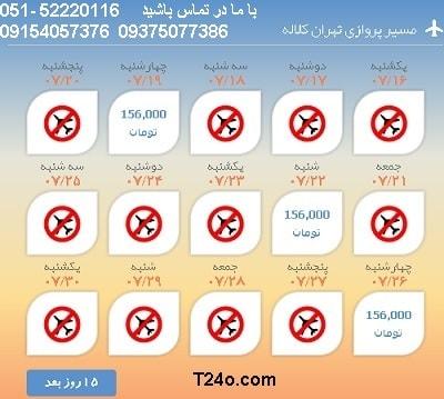 خرید بلیط هواپیما تهران به کلاله, 09154057376