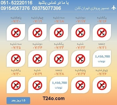 خرید بلیط هواپیما تهران به کلن, 09154057376
