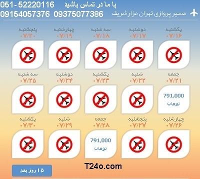 خرید بلیط هواپیما تهران به مزارشریف, 09154057376