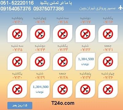خرید بلیط هواپیما تهران به وین, 09154057376