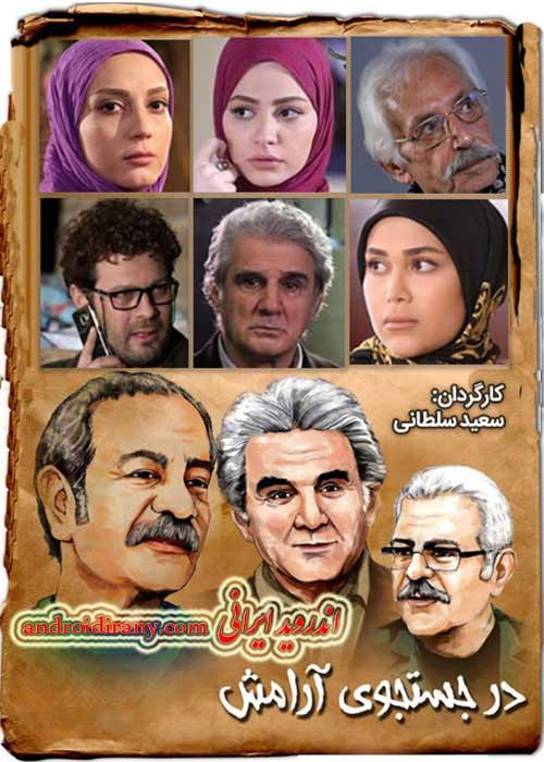 دانلود سریال ایرانی در جستجوی آرامش 1395