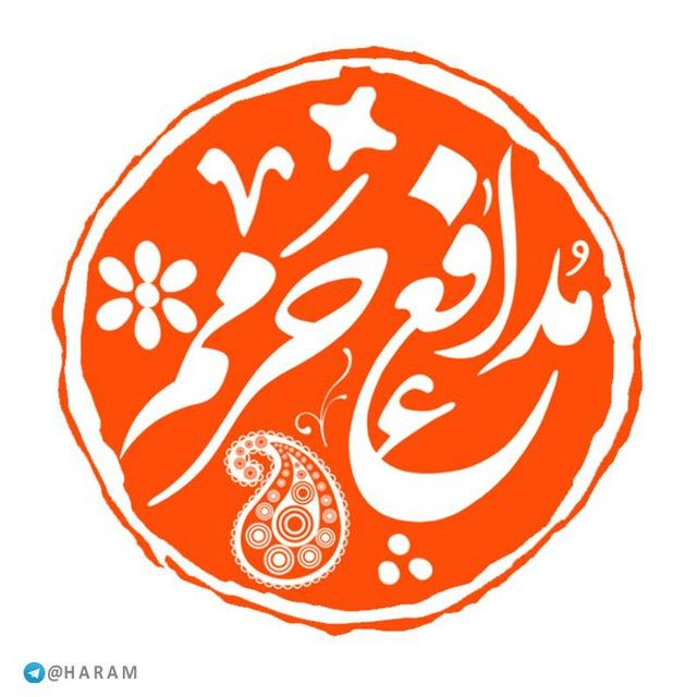 کانال تلگرام مدافع حرم