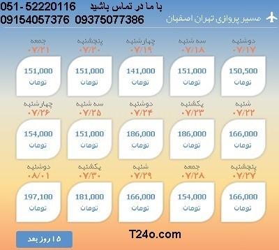 خرید بلیط هواپیما تهران به اصفهان+09154057376
