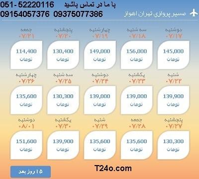 خرید بلیط هواپیما تهران به اهواز+09154057376