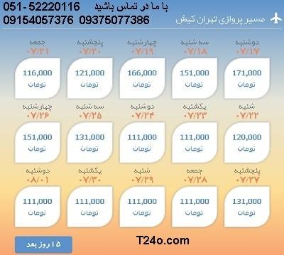 خرید بلیط هواپیما تهران به کیش+09154057376