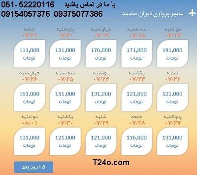 خرید بلیط هواپیما تهران به مشهد+09154057376