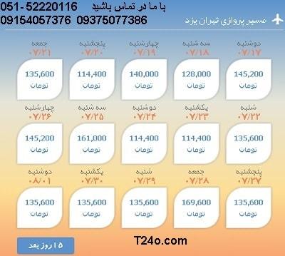 خرید بلیط هواپیما تهران به یزد+09154057376