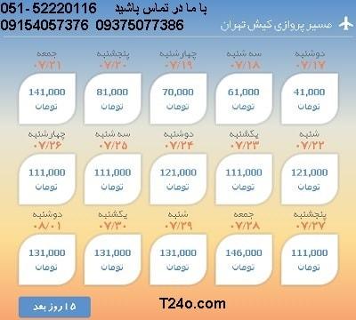 خرید بلیط هواپیما کیش به تهران+09154057376