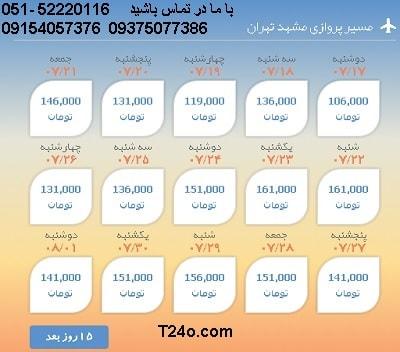 خرید بلیط هواپیما مشهد به تهران+09154057376