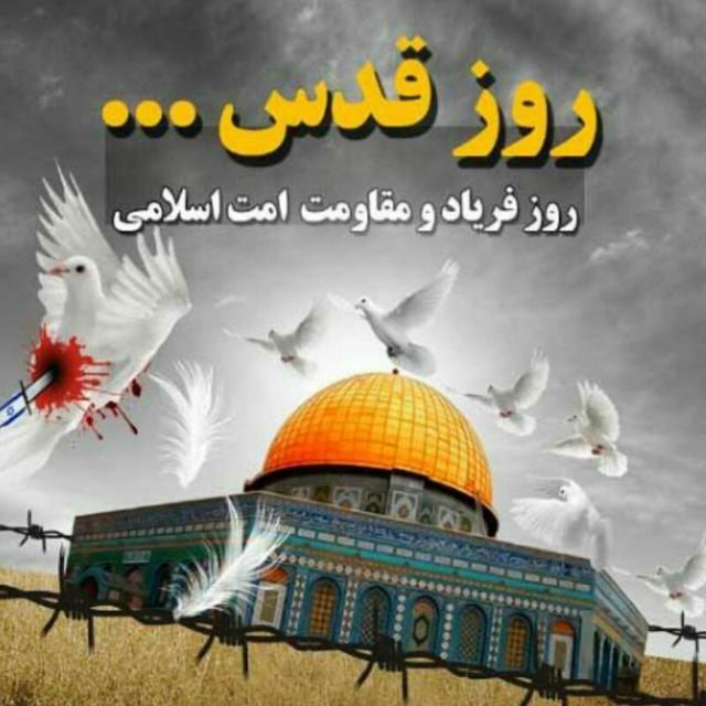 کانال تلگرام مقاومت اسلامی
