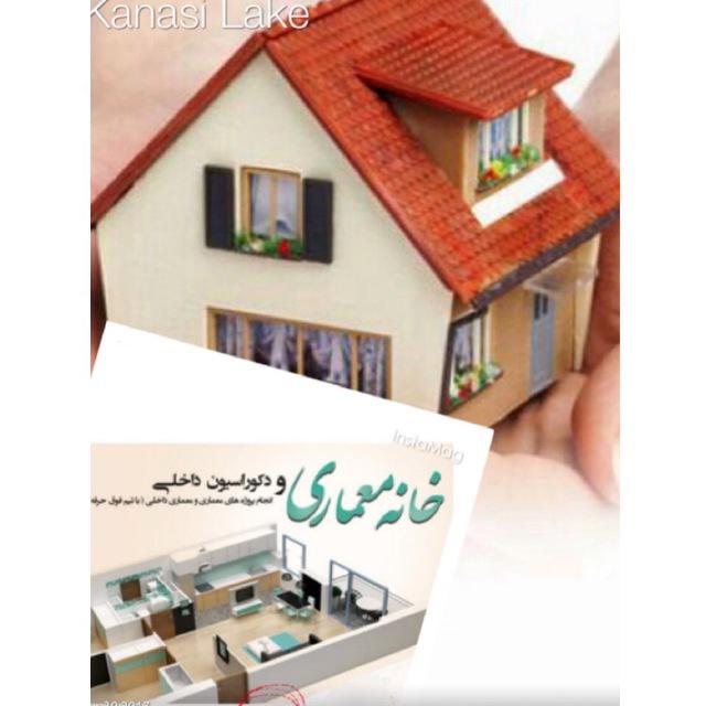 کانال تلگرام خانه معماری و فنگشویی