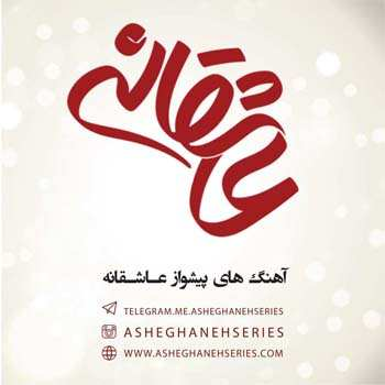 آهنگ پیشواز ایرانسل سریال عاشقانه + تمام کدها