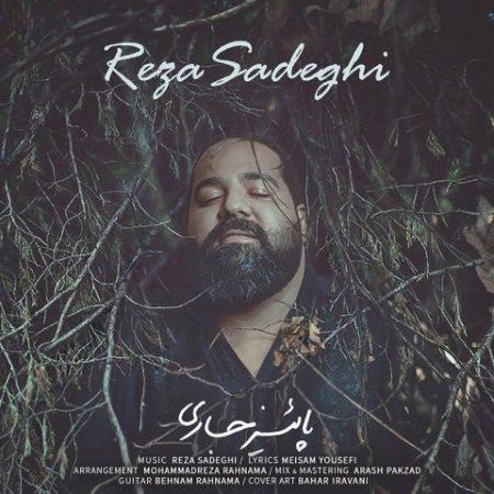 http://rozup.ir/view/2328804/Reza-Sadeghi-Paeez-Jari-450x450.jpg