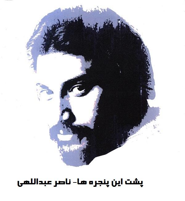 نسخه بیکلام آهنگ پشت این پنجره ها از ناصر عبداللهی