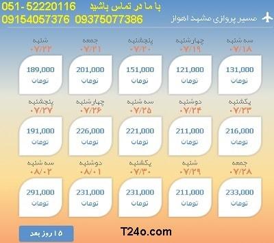 خرید بلیط هواپیما مشهد به اهواز, 09154057376