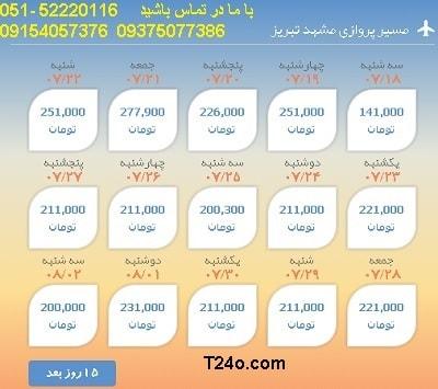 خرید بلیط هواپیما مشهد به تبریز, 09154057376