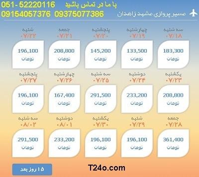خرید بلیط هواپیما مشهد به زاهدان, 09154057376