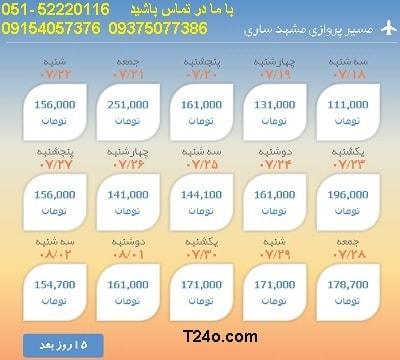 خرید بلیط هواپیما مشهد به ساری, 09154057376