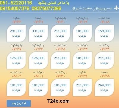 خرید بلیط هواپیما مشهد به شیراز, 09154057376