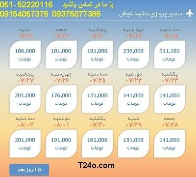 خرید بلیط هواپیما مشهد به کیش, 09154057376