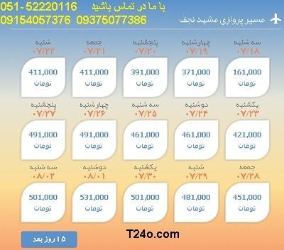 خرید بلیط هواپیما مشهد به نجف, 09154057376