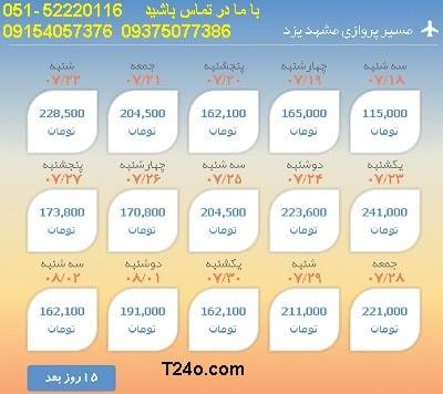 خرید بلیط هواپیما مشهد به یزد, 09154057376