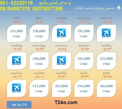 خرید بلیط هواپیما مشهد به آبادان, 09154057376