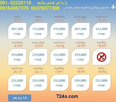 خرید بلیط هواپیما مشهد به بندرعباس, 09154057376