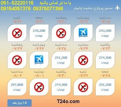 خرید بلیط هواپیما مشهد به چابهار, 09154057376