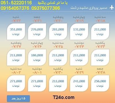 خرید بلیط هواپیما مشهد به رشت, 09154057376