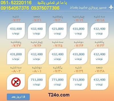خرید بلیط هواپیما مشهد به عراق, 09154057376
