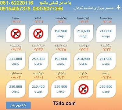 خرید بلیط هواپیما مشهد به کرمان, 09154057376