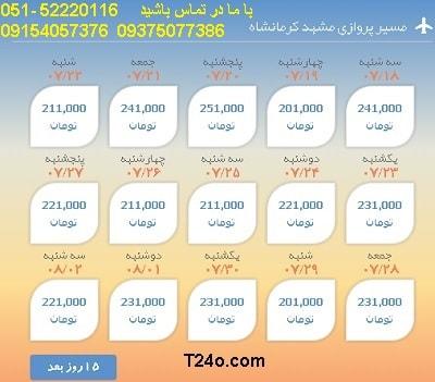 خرید بلیط هواپیما مشهد به کرمانشاه, 09154057376