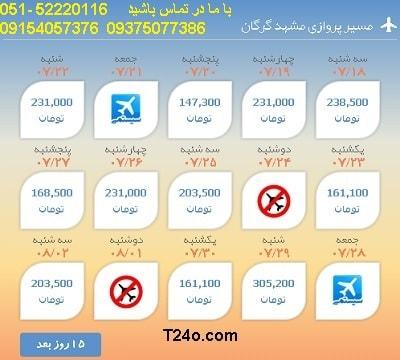 خرید بلیط هواپیما مشهد به گرگان, 09154057376