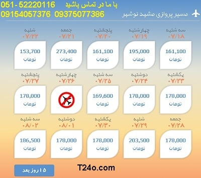 خرید بلیط هواپیما مشهد به نوشهر, 09154057376