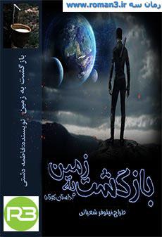 دانلود رمان بازگشت به زمین