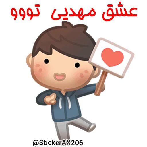 استیکرهای تلگرام اسم مهدی
