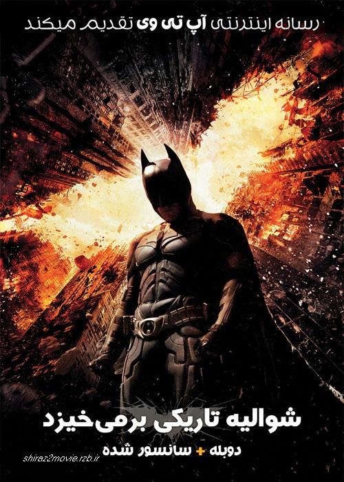 دانلود فیلم The Dark Knight Rises 2012 شوالیه تاریکی بر می خیزد با دوبله فارسی