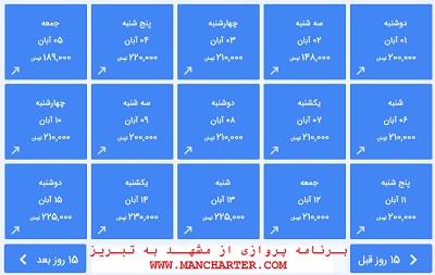 رزرو بلیط هواپیمای تبریز به مشهد