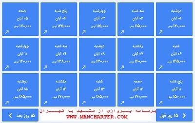 رزرو بلیط هواپیمای مشهد تهران