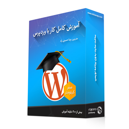 آموزش کامل ساخت سایت با وردپرس