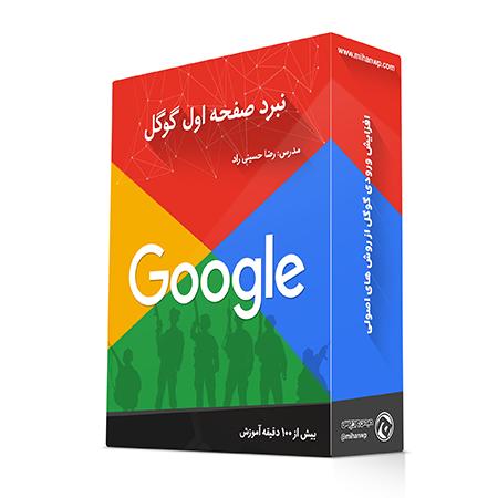 افزایش ورودی گوگل از روش اصولی