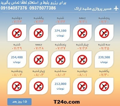 خرید بلیط هواپیما مشهد اراک, 09154057376