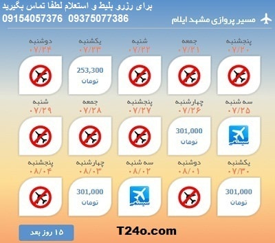 خرید بلیط هواپیما مشهد ایلام, 09154057376